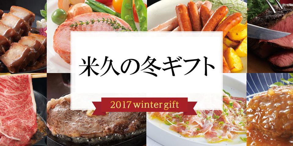 米久のお歳暮・冬ギフト