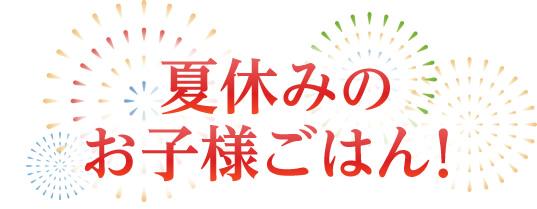 夏休みのお子様ごはん!