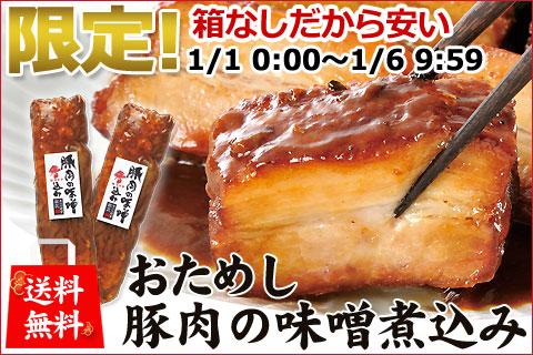 おためし豚肉の味噌煮込み