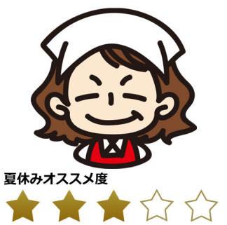 おすすめ☆3つ