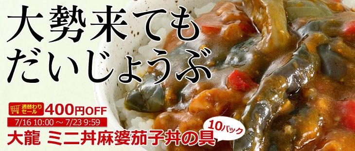 ミニ麻婆茄子丼の具